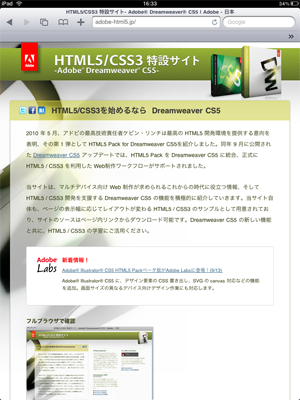 adobe_html5_sample_2.png