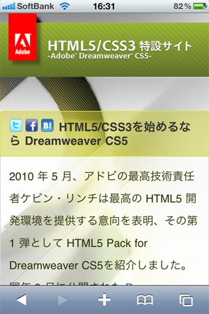 adobe_html5_sample_3.png