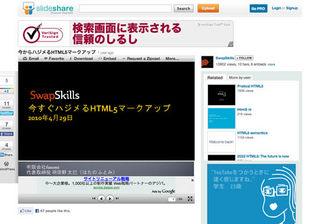 今からハジメるHTML5マークアップ.jpgのサムネール画像