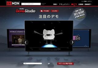 Demo Studio | Mozilla Developer Network.jpgのサムネール画像
