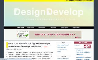 DesignDevelop.png