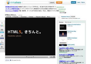 HTML5, きちんと。.jpgのサムネール画像