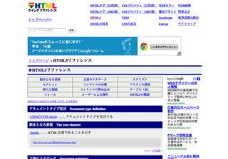 HTML5リファレンス.jpgのサムネール画像