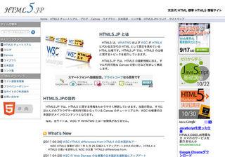 HTML5.JP.jpgのサムネール画像