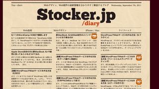 Stocker.jp : diary.png