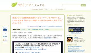webデザインのタネ.png