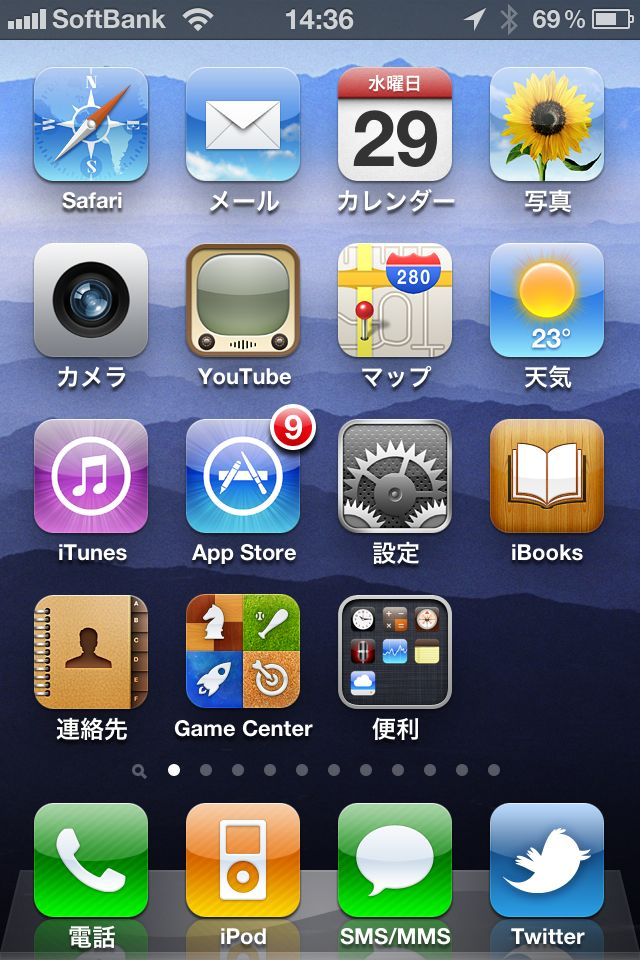 iphone_fuchigami.jpg