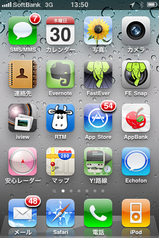 iphone_nezi.png