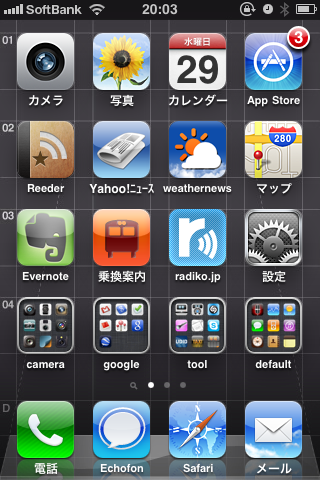 iphone_shiiho.PNG