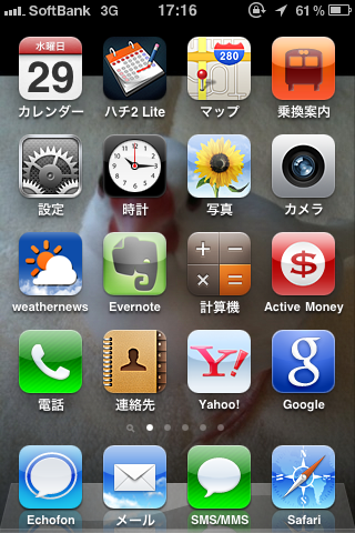 iphone_takami.png
