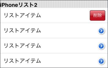 iPhone風リスト。リスト右端に丸い矢印マークがあります