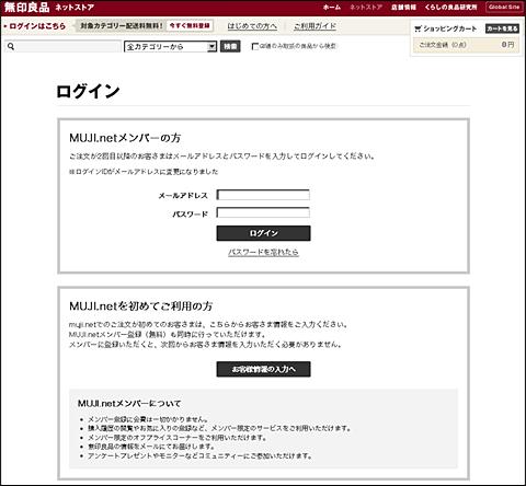 login_muji.jpg