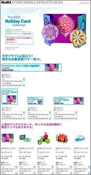 mail_moma.jpg