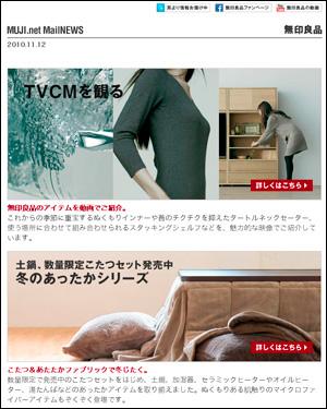mail_muji.jpg
