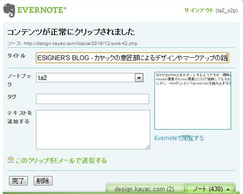 Evernoteにクリップするのスクリーンショット
