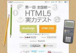 HTML5 Coding assessment test - jsdo.it - Share JavaScript, HTML5 and CSS.jpg