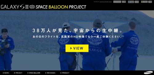 spaceballoon.png