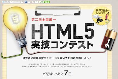 html5csc_vol2.png