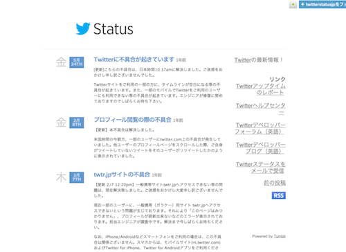 Twitter_ステータス.png