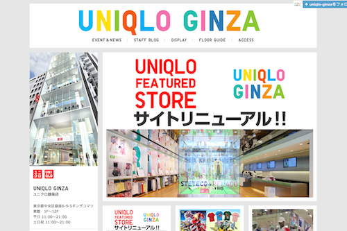 UNIQLO_GINZA___ユニクロ銀座店.png