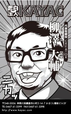 名刺:カヤック 01