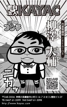 漫画名刺:カヤック02